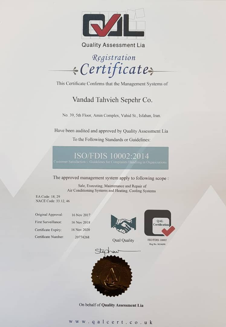 گواهینامه ISO 10002 از آکادمی QAL انگلستان شرکت ونداد تهویه سپهر