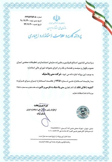 نمایندگی رسمی محصولات سنی پلاستیک در اصفهان